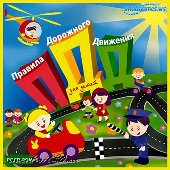 Увлекательные игры для детей бесплатно