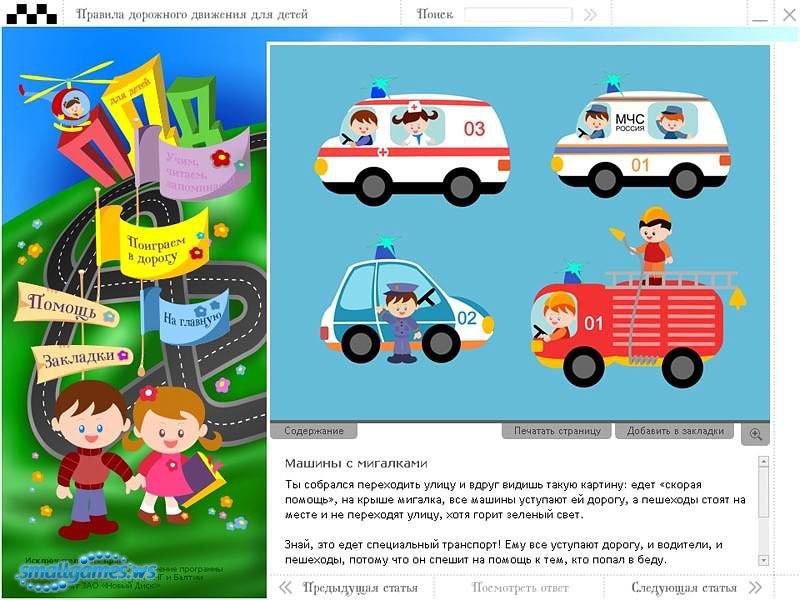 Бесплатно скачать правила дорожного движения в картинках для детей 10