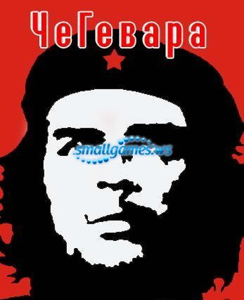 Че Гевара - Боливия