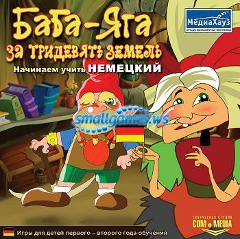 Игру Баба Яга За Тридевять Земель