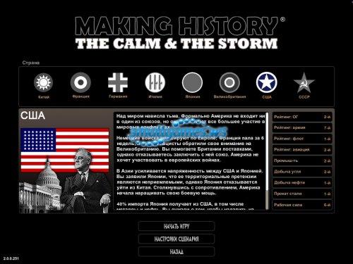 Making History: Передел мира