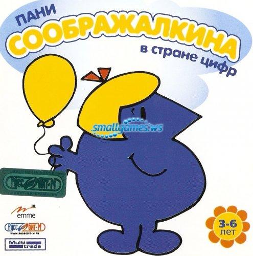 Пани Соображалкина в стране цифр