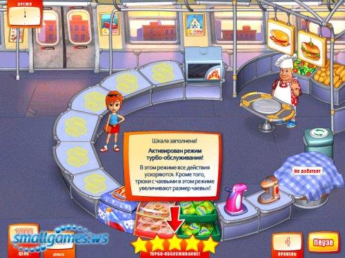 Бургер-экспресс