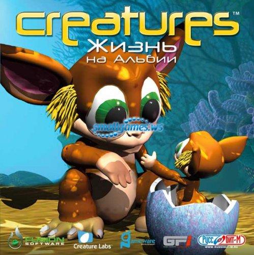 Creatures - Жизнь на Альбии