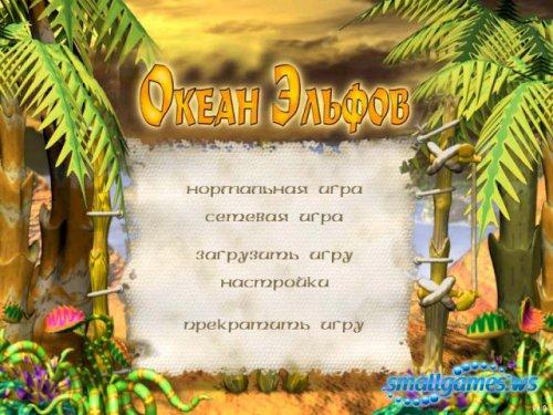 Затерянный Мир 2.Океан Эльфов