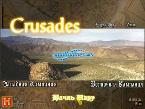 Crusades (русская версия)