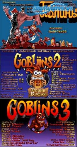 Гоблины (1-3 части)