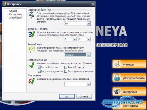 Neya: Английский для хулиганов