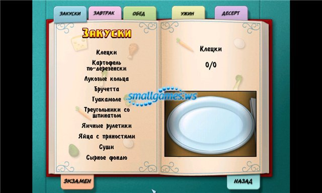 полная версия игры шеф-повар скачать