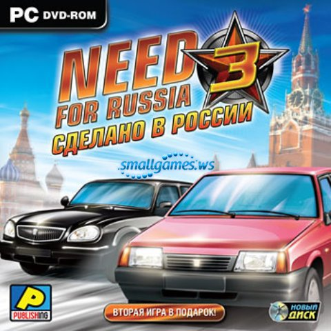 Need for Russia 3:Сделано в России