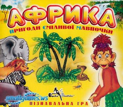 Африка. Пригоди сміливої мавпочки