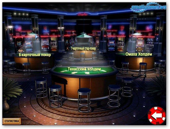 бесплатно игра покер не онлайн скачать