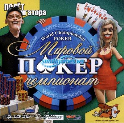 Покер. Мировой чемпионат