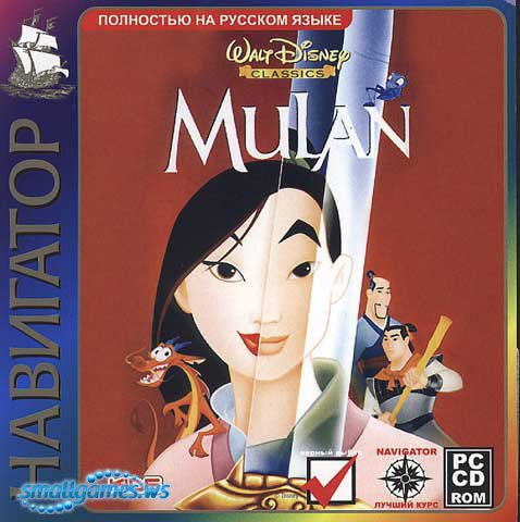 Мулан. Девушка-воин