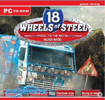 18 стальных колес - Русские машины