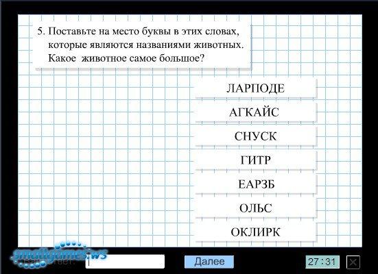 интеллект тест айзенка: