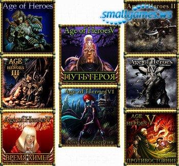 Эпоха героев (Age of Heroes) 8 в 1 (java)