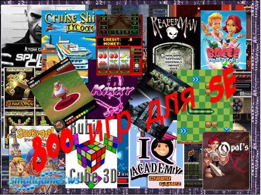 бесплатные 3d игры для sony ericsson w200: