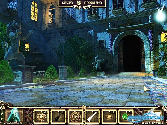 Скачать Игру Изабелла Проклятие Ведьмы Полная Версия - фото 8