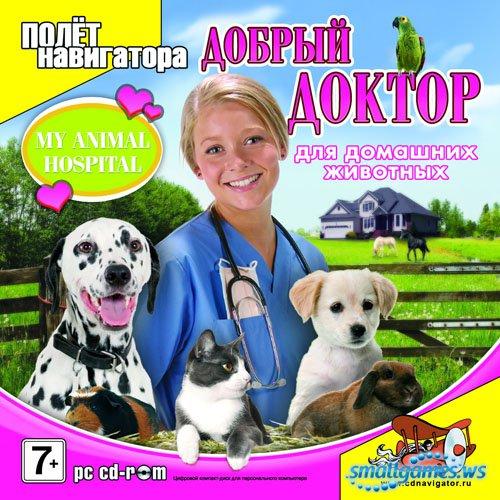 Добрый доктор для домашних животных
