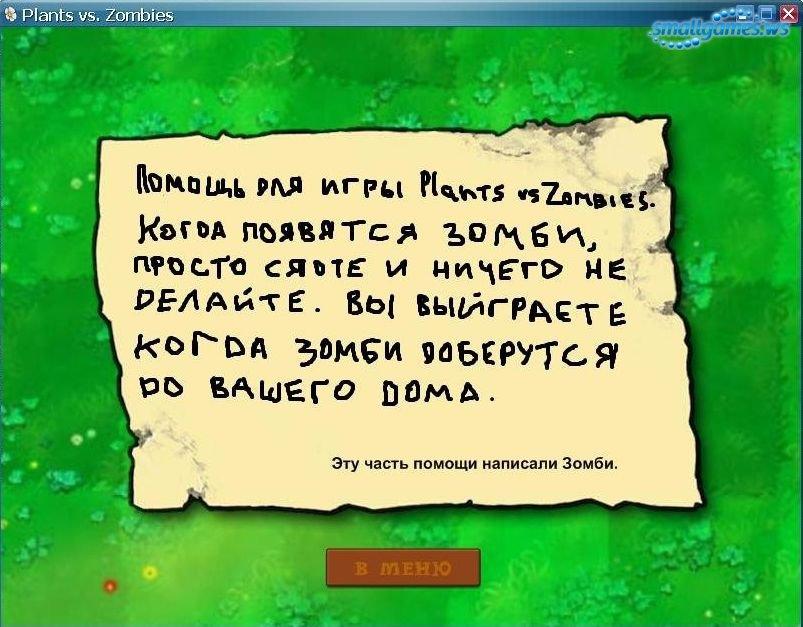 Plants vs zombies 2 скачать бесплатно полную русскую версию торрент.