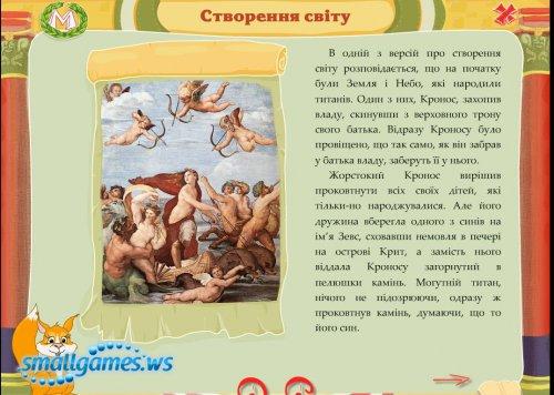 Дитяча колекція. Стародавня Греція
