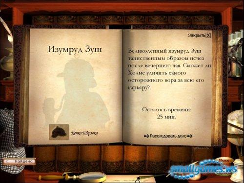 """Шерлок Холмс. Неизвестные истории"""""""
