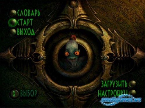 Странный мир 2: Эйб рвёт когти /Oddworld 2: Abe's Exoddus
