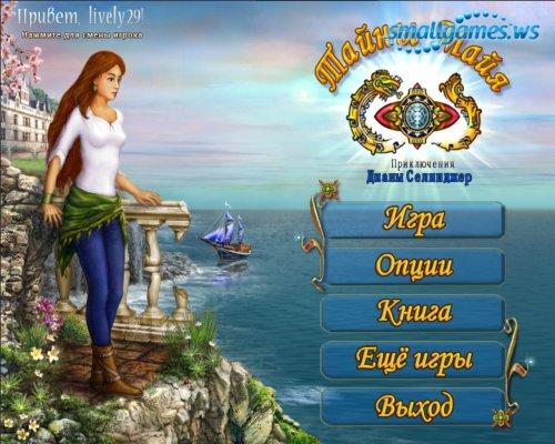 Приключения Дианы Селинджер: Тайны Майя