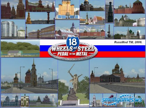18 Cтальных колес: Пыль дорог