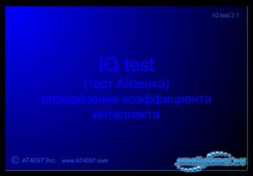 Тест IQ Айзенка