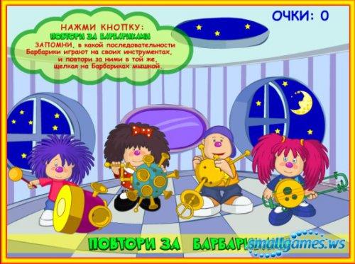 """Сборник игр """"Барбарики"""" (флэш)"""