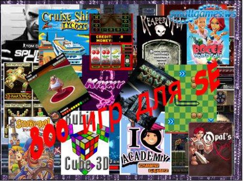 800 игр для Sony Ericsson