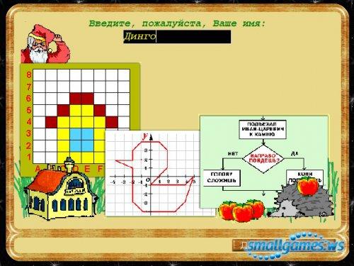 Информатика. Программа-тренажёр для детей 5-10 лет