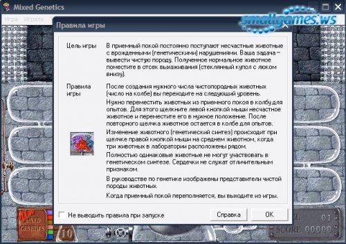 Mixed Genetics [1997/RUS]