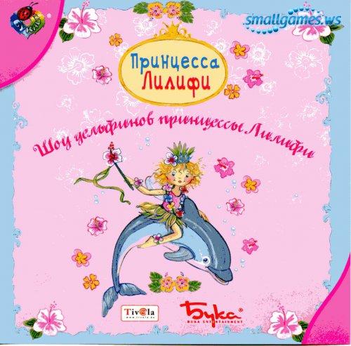 Принцесса Лилифи. Шоу дельфинов принцессы Лилифи