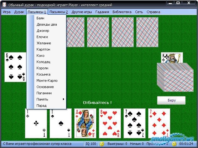 Карточная Игра Дурак. 6.3 RUS полная версия скачать.