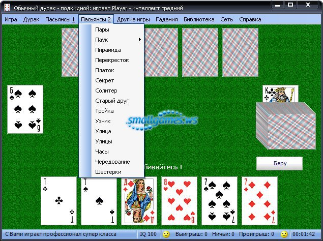 Об игре Карточная игра в дурака - это коллекция карточных игр. Кроме
