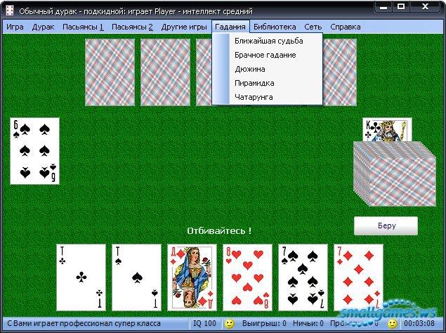 бесплатно дурака в играть карты игры