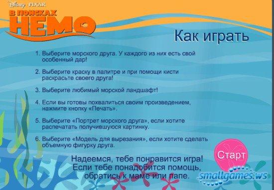 Флеш Игры Сборник