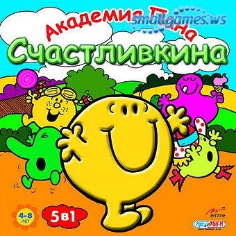 Академия Пана Счастливкина