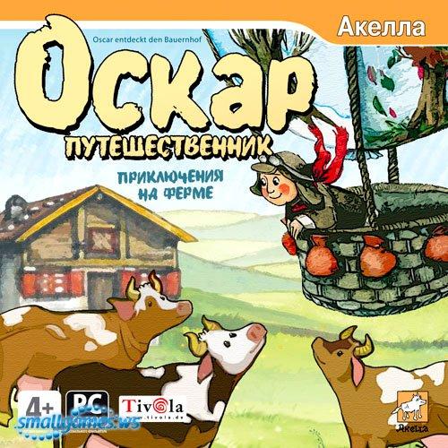 Оскар-путешественник. Приключения на ферме