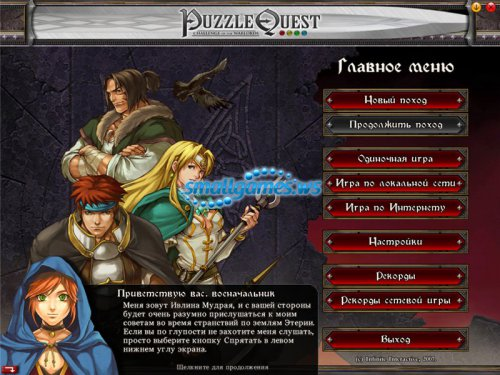 Puzzle Quest: Challenge of the Warlords (2007/RUS/Новый Диск)