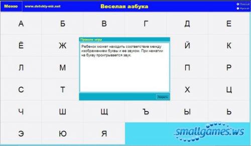 Веселая электронная азбука