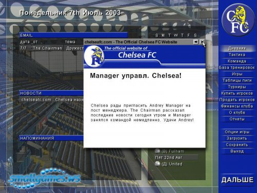 Chelsea: The Official Management Game (Рус)