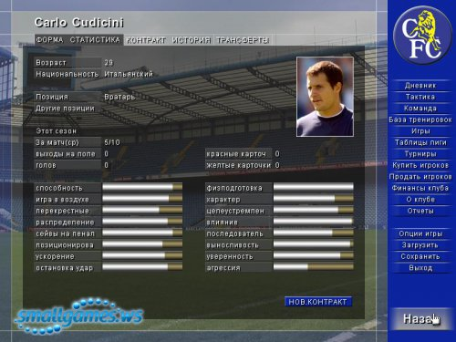 Chelsea: The Official Management Game (���)