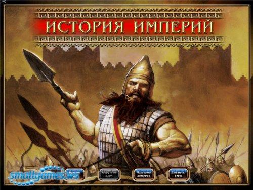 История империй