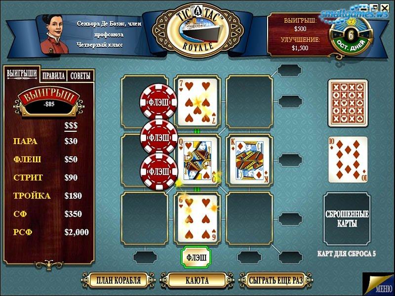 gde-poigrat-v-kazino-na-korable