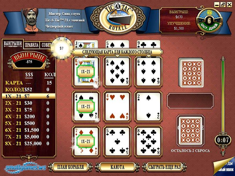 Плавучее казино royale казино онлайн смс