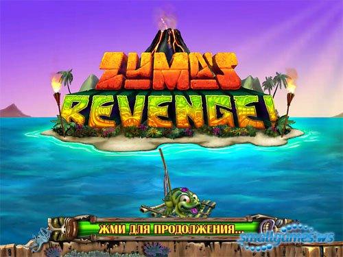 Zuma's Revenge (Русская версия)